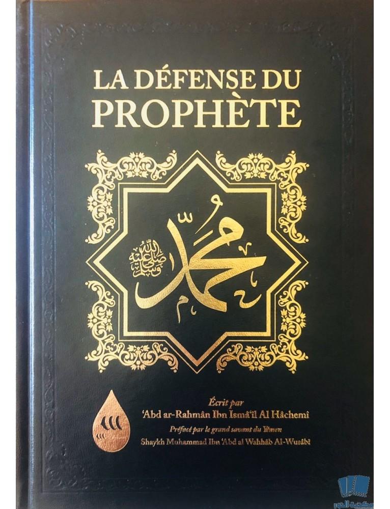 La Défense du Prophète ﷺ