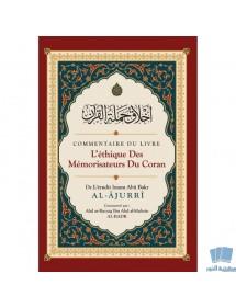 Commentaire Du Livre L'éthique Des Mémorisateurs Du Coran, De Abû Bakr Al-Âjurrî, Commenté Par Abd Ar-Razzaq Al-BADR