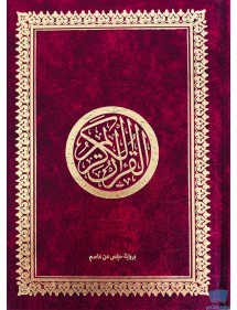 Le Saint Coran en Arabe (Hafs)