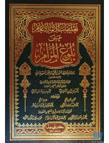Annotations Sur Boulough Al Maram
