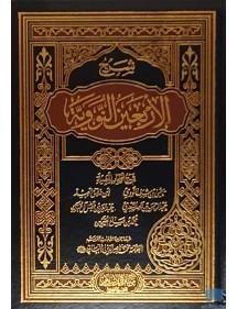Explication de 40 Hadith de l'Imam An Nawawi رحمه الله