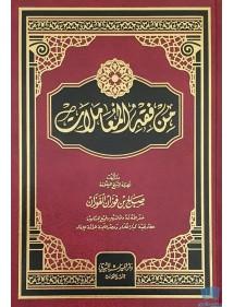 Min Fiqh Al Mou3amalat