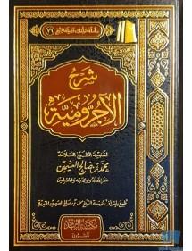 Charh Mouqadimah Al Ajouroumiyah