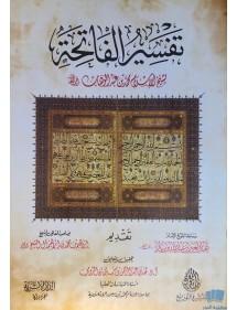 Tafsir Sourate Al Fatiha