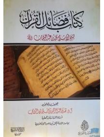 Kitab Fadail Al Quran