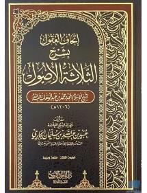 Ithaf Al 3ouqoul Bi Sharh Thalathat Al Ousssoul