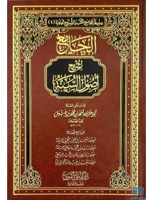 Al Jaami' li Shourouh Oussoul As Sunnah