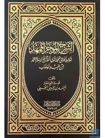As Sharh Al Mujaz Al Mumahad