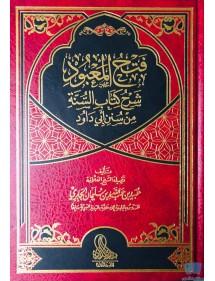 Charh Kitab Us-Sunnah