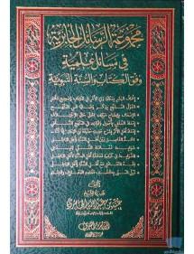 Majmou' Ar Rasails Al Jabiriyah Fi Masails Al 'Ilmiyah (Tome 1)