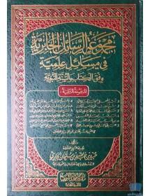Majmou' Ar Rasails Al Jabiriyah Fi Masails Al 'Ilmiyah (tome 2)