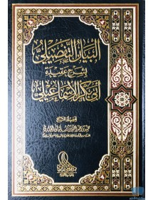 Al Bayan At Tafsiily Bi Sharh Aqidati Abi Bakr Al Isma'ili