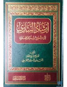 SHARH AS-SUNNAH - إرشاد الساري إلى شرح السنة- (L'Islam est la Sunna La Sunna est L'Islam)