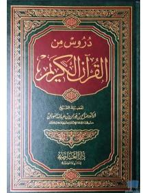Dourous Min Al Quran Al Karim