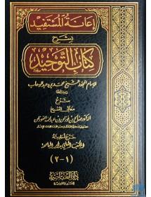 Sharh Kitab At-Tawhid