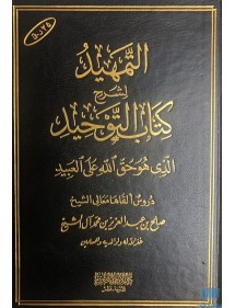 Charh Kitab At-Tawhid