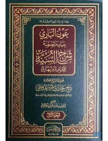 Sharh Us-Sunnah - Shaykh Rabee Al Madkhali -