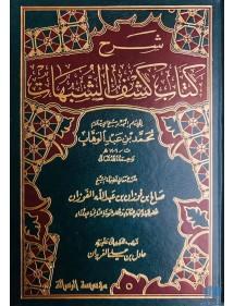 Charh Kitab Kashf Ash Shoubouhate