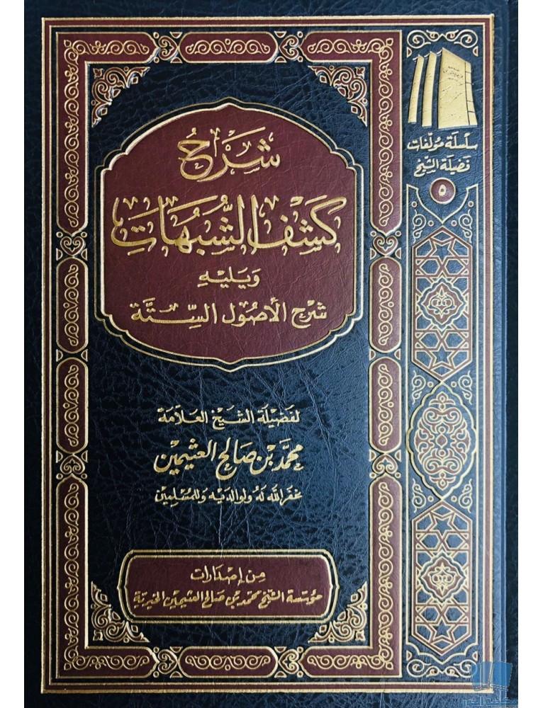 Charh Kitab Kashf Ash Shoubouhate Et Oussoul As Sittah
