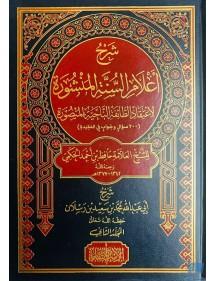 Charh A'lam As Sounnah Al Manshourah