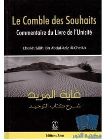 Le comble des Souhaits : Commentaire du Livre de l'Unicité