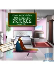 MON LIVRE DE PRIÈRE (VERSION FILLE)