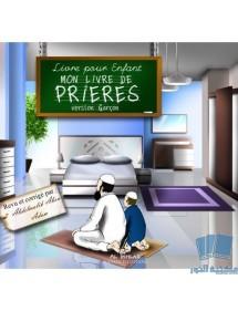 MON LIVRE DE PRIÈRE (VERSION GARÇON)