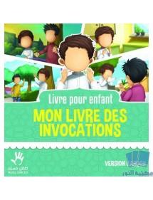 MON LIVRE DES INVOCATIONS (VERSION GARCON)