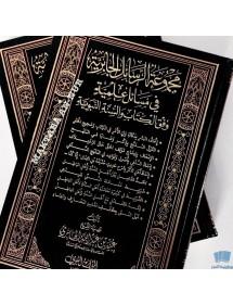 MAJMOU'AH AR-RASA-IL AL-JABIRIYAH FI MASA-IL 'ILMIYA