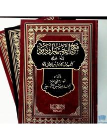 Fath ar-Rahim al-Wadoud fi Ta'liq 'ala Kitab as-Sounnah min Sounan al-Imam Abi Dawoud
