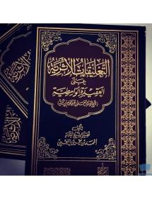 At-Ta'liqat al Athariyyah 'ala al Aqidah at-Wasitiya