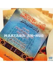 Tadhkirah as-Sami' al-Mutakallim fi Adab al-Alim wal-Muta'allim