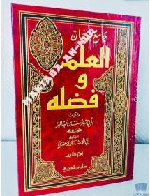 jaami' baayan al 'ilmi wa fadlihi