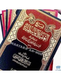 Sharh Al Aqida Al Wassatiya