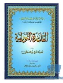 Al Qaida Nouraniya