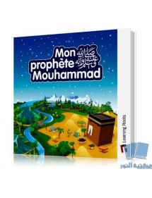 MON PROPHÈTE MOUHAMMADﷺ