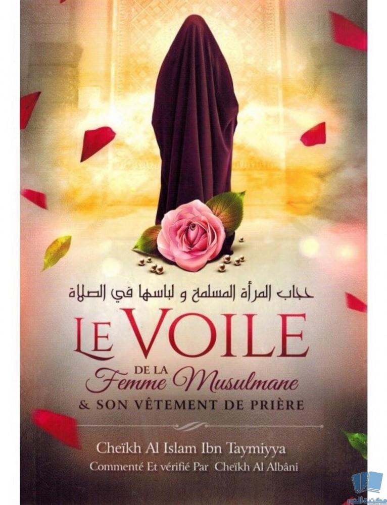Le voile de la femme musulmane & son vêtement de prière