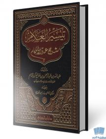 Taysir Al-'Allam - Charh 'Oumdatou Al-Ahkam -