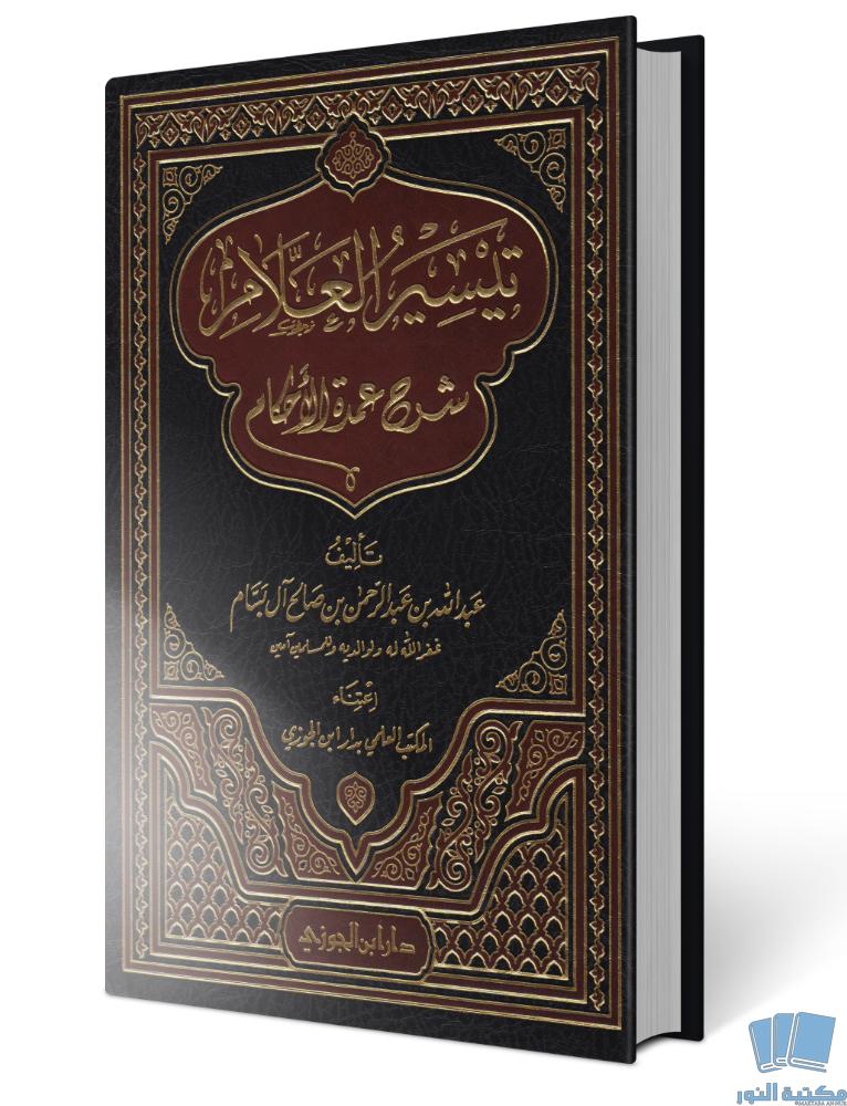 Taysir Al Allam Charh Oumdatou Al Ahkam Maktaba An Nur