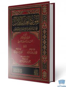 Al-Mawrid Al-'Adhb Az-Zoulâl