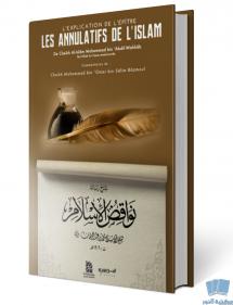 LES ANNULATIFS DE L'ISLAM
