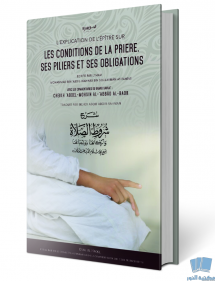 LES CONDITIONS DE LA PRIÈRE, SES PILIERS ET SES OBLIGATIONS