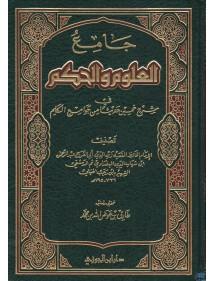 Jami' Al-'Ouloum wal-Hikam »