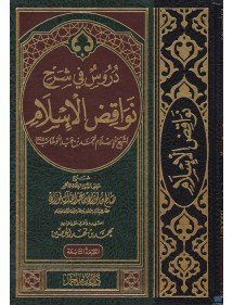 Dourous fi Charh Nawaqid Al Islam (LES ANNULATIFS DE L'ISLAM)