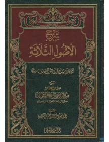 SHARH Al-Oussoul Ath Thalaathah