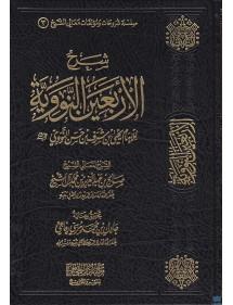 CHARH AL-ARBA'IN AN-NAWAWIYA
