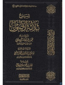 CHARH THALATHAH AL-OUSSOUL