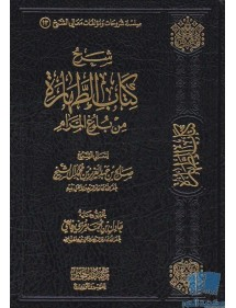 CHARH KITAB AT-TAHARAH