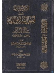 ASH-SHARH WAL IBANAH