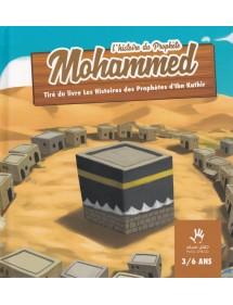 L'HISTOIRE DU PROPHÈTE MOHAMMED ﷺ